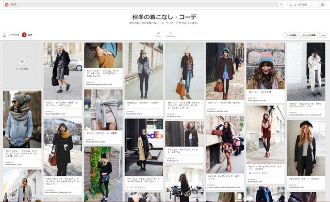 コーデラボ:秋冬の着こなし on Pinterest