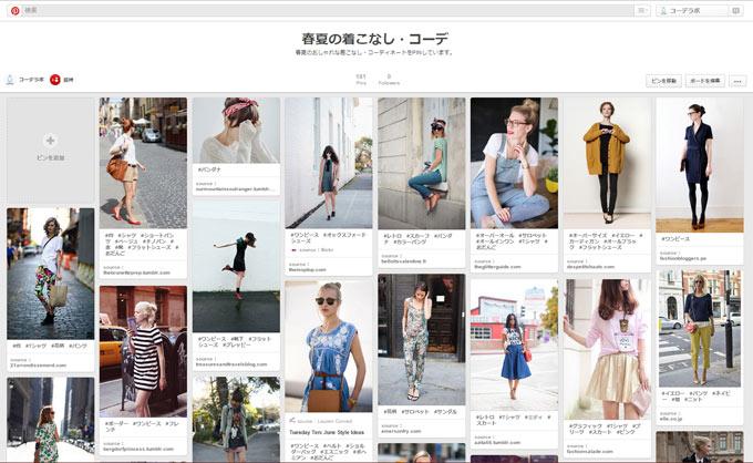 コーデラボ:春夏の着こなし on Pinterest