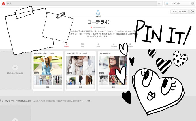 Pinterestはこんな時に便利!